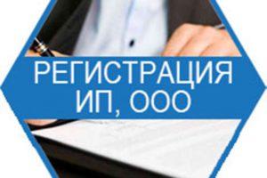 registraciya-firm